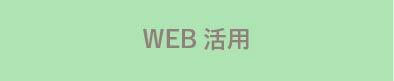 WEB活用
