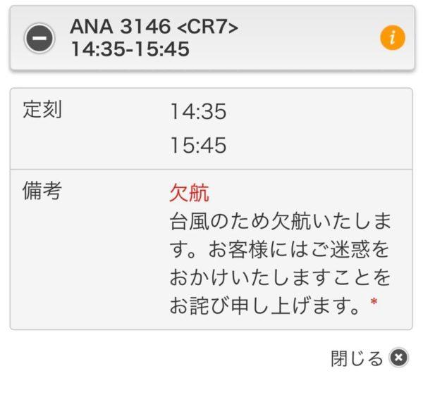 台風 10 号 飛行機